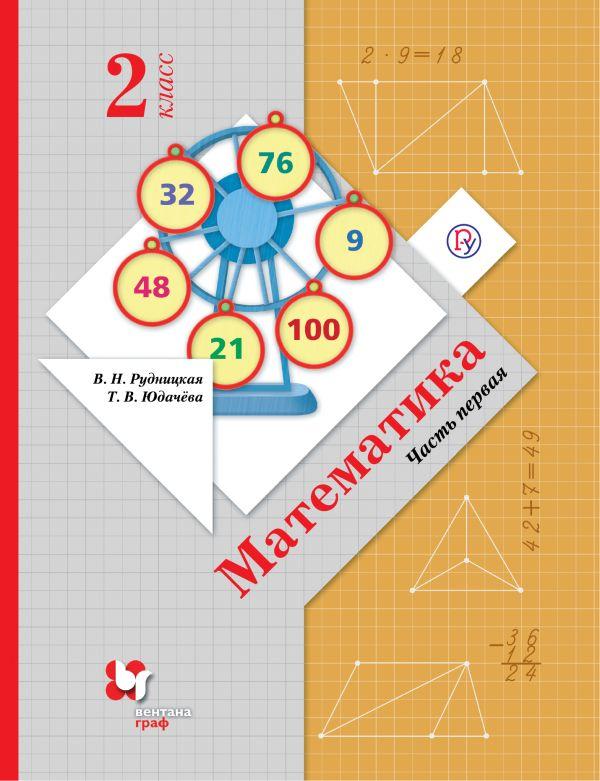 Математика 2 класс рабочая тетрадь рудницкая юдачева часть 1.