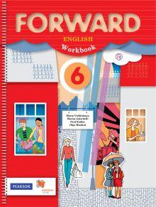 английский язык 11 класс forward учебник