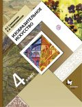 Линия УМК Е. А. Ермолинской. Изобразительное искусство (1-4)