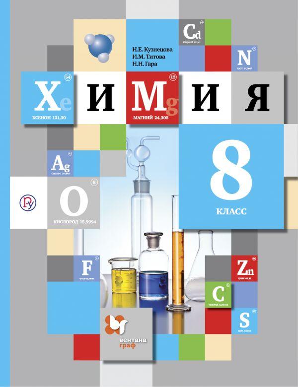 Гдз по химии 8 класс 51 упражнение кузнецова н. Е. , титова и. М.