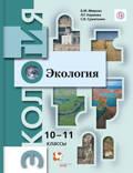Линия УМК Миркина. Экология. (10-11)