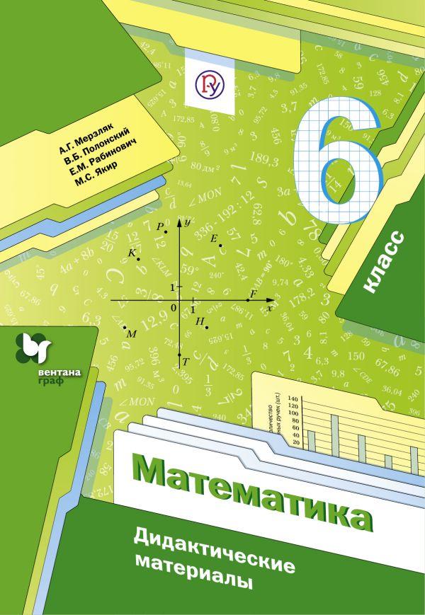 Математика. 6 класс. Дидактические материалы.
