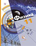 Линия УМК Л. С. Хижняковой. Физика (10-11) (БУ)
