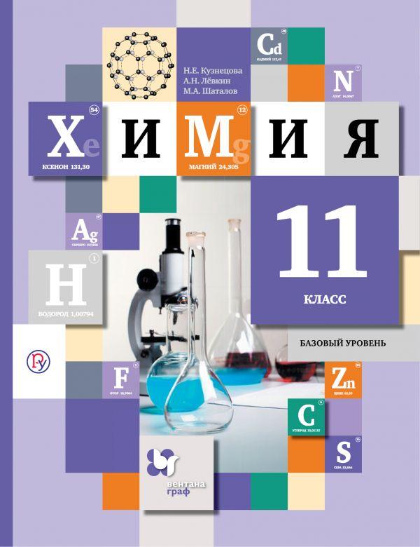 Гдз по химии 11 класс кузнецова 2 часть | peatix.