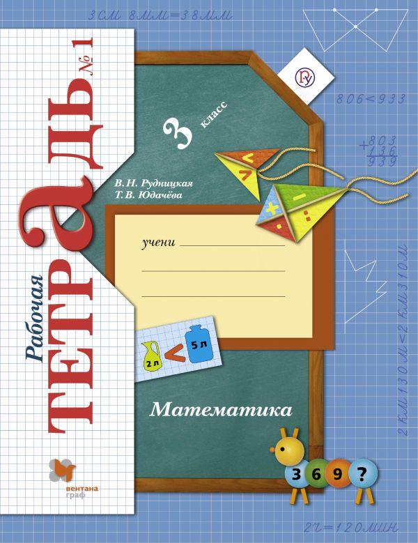 математика рабочая тетрадь 4 класс автор рудницкая