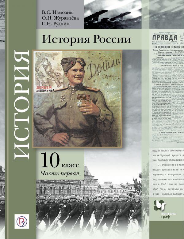 История России. 10 класс. Учебник. Часть 1
