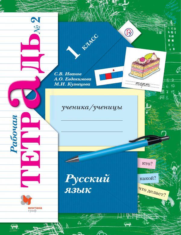 Русский язык. 1 кл. Рабочая тетрадь №2.