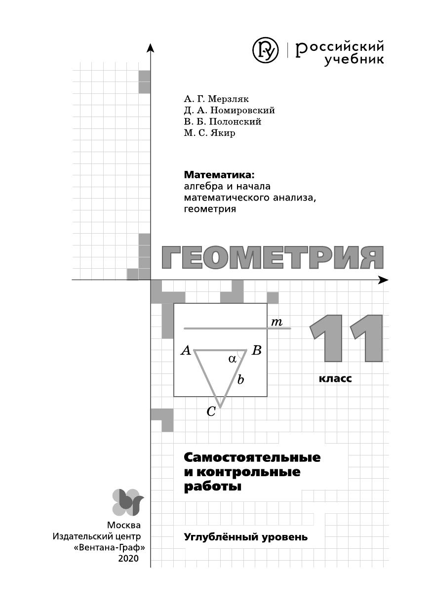 Математика: алгебра и начала математического анализа, геометрия. Геометрия. 11 кл. (углубленный уровень). Самостоятельные и контрольные работы. - страница 1