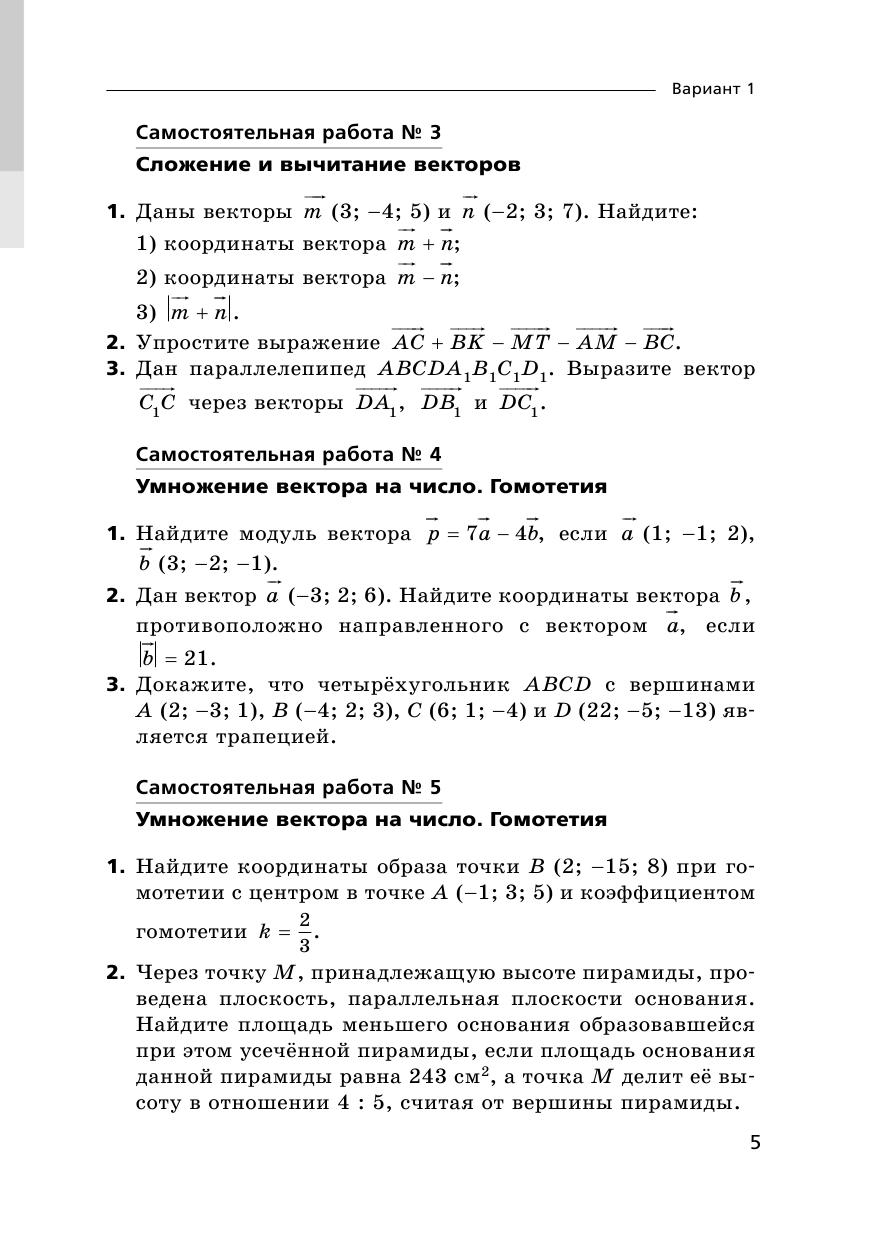 Математика: алгебра и начала математического анализа, геометрия. Геометрия. 11 кл. (углубленный уровень). Самостоятельные и контрольные работы. - страница 5