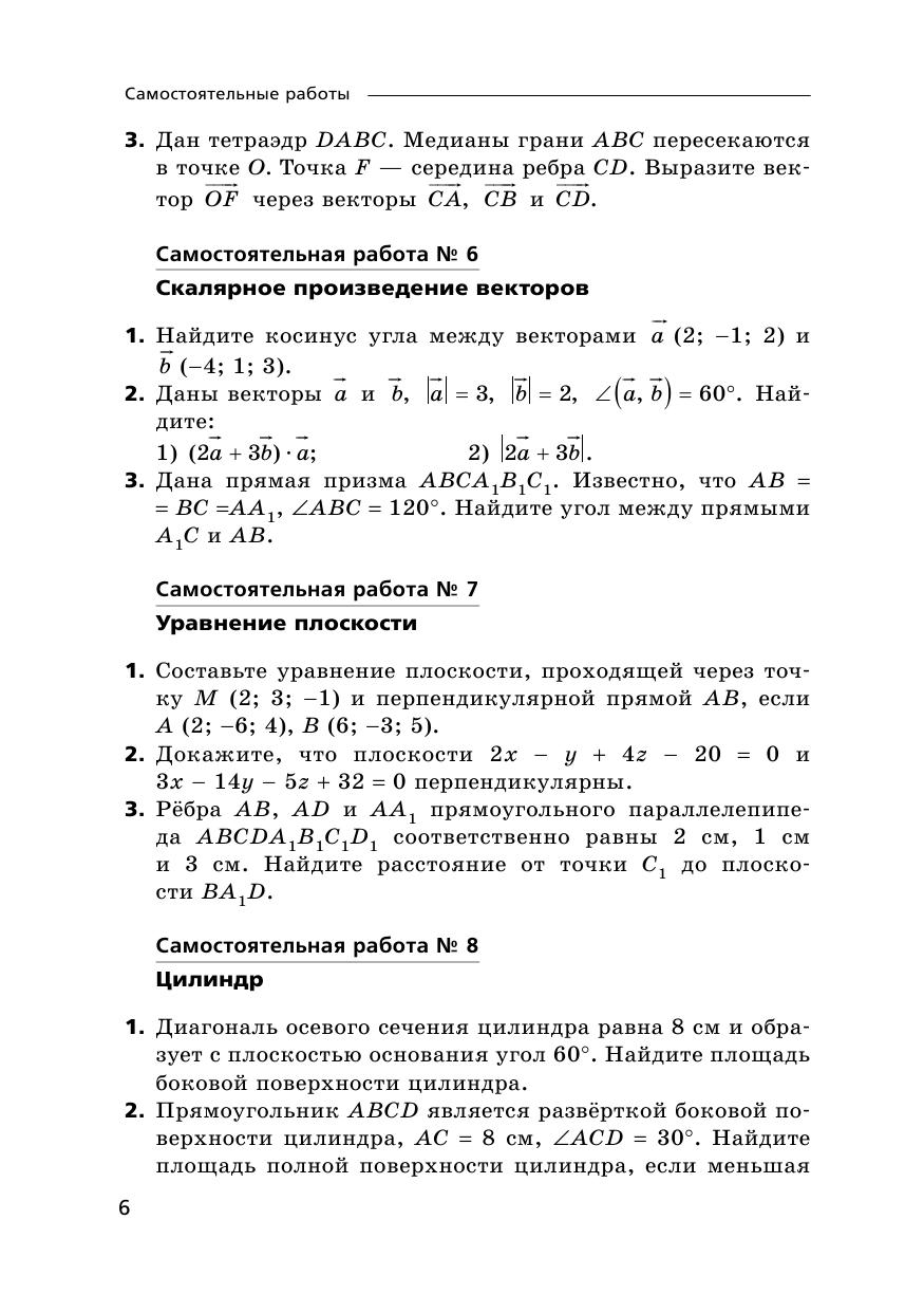Математика: алгебра и начала математического анализа, геометрия. Геометрия. 11 кл. (углубленный уровень). Самостоятельные и контрольные работы. - страница 6