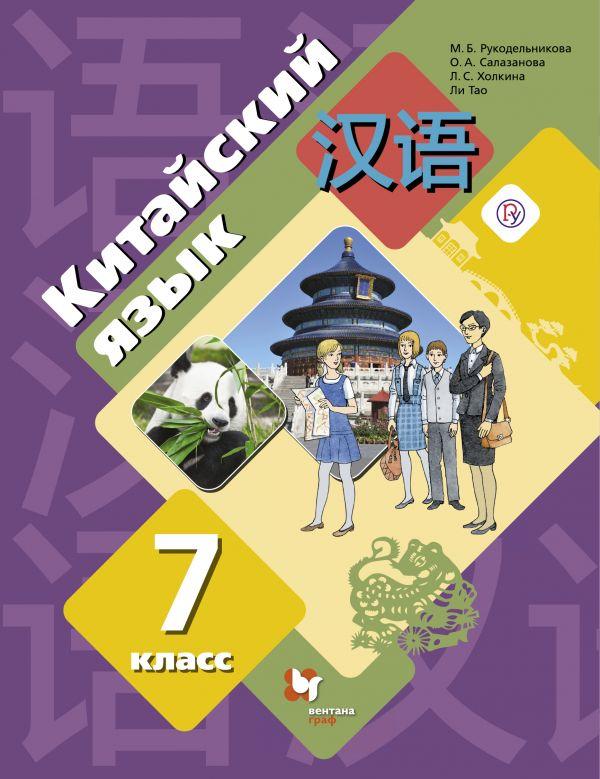 Китайский язык. Второй иностранный язык. 7 класс. Учебник