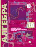 Линия УМК В. М. Полякова. Алгебра (10-11) (У)