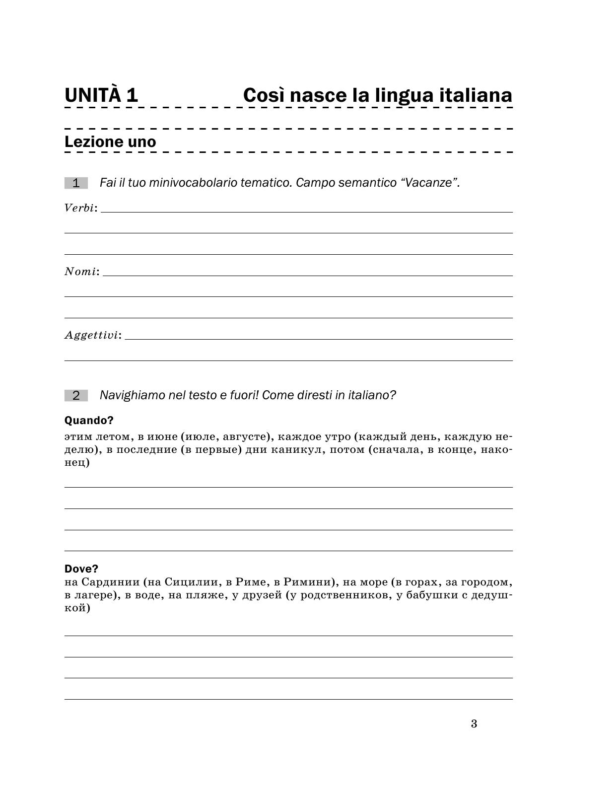 Итальянский язык. Второй иностранный язык. 8 класс. Рабочая тетрадь. - страница 2