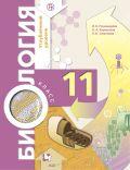 Линия УМК И. Н. Пономаревой. Биология (10-11) (У)