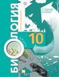 Линия УМК И. Н. Пономаревой. Биология (10-11) (Б)