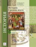 Линия УМК В. С. Мясникова. Всеобщая история (5-9)