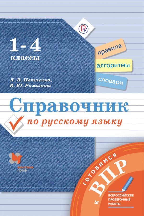 Справочник по русскому языку. Готовимся к ВПР. 1-4 классы