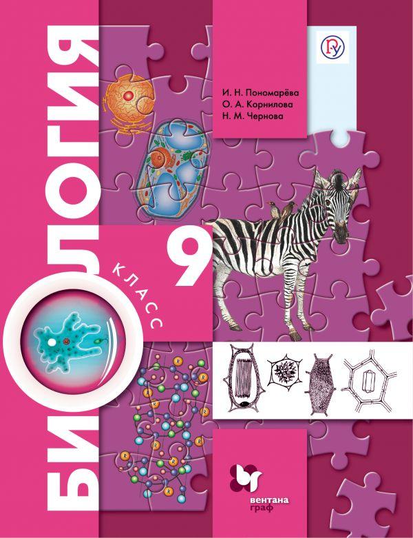 Биология. 9 класс. Учебник.