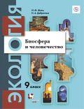 Линия УМК Экология. 6-9 классы
