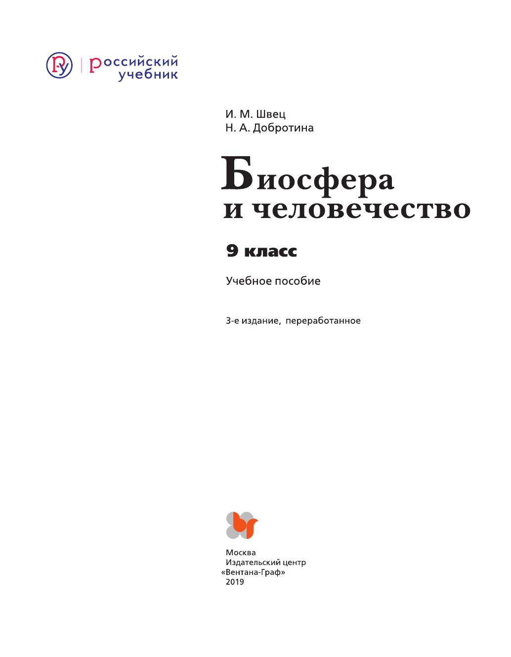Экология. 9 класс. Биосфера и человечество. Учебное пособие - страница 1
