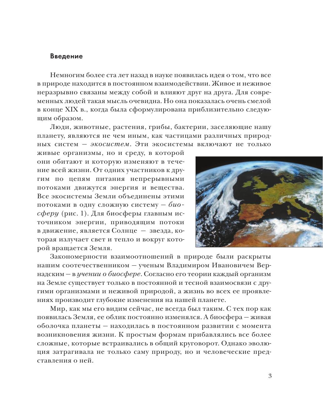 Экология. 9 класс. Биосфера и человечество. Учебное пособие - страница 3
