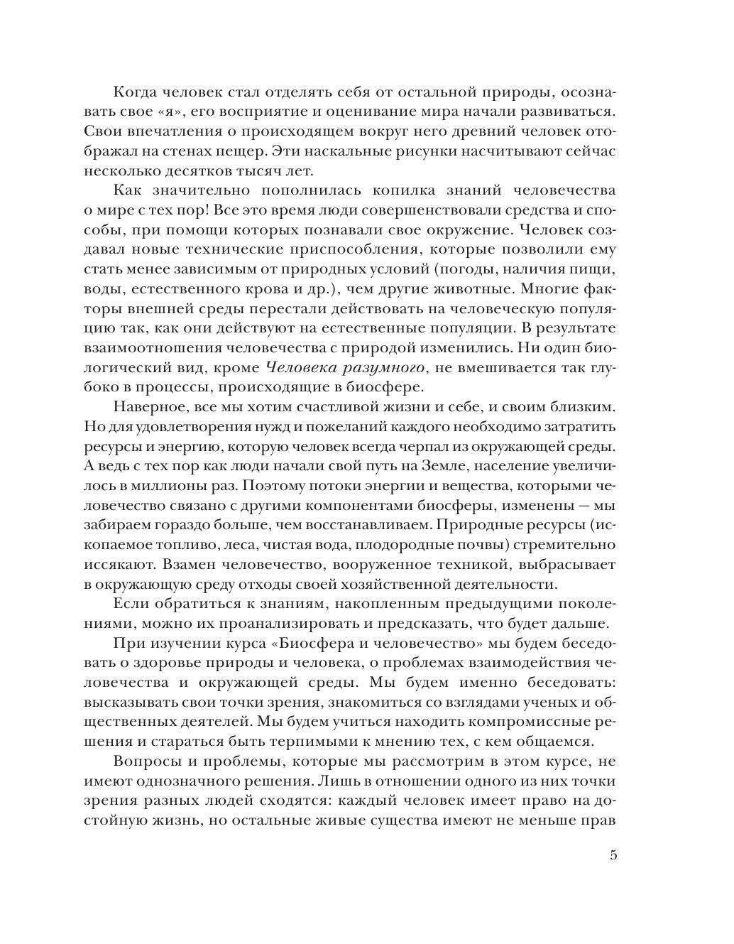 Экология. 9 класс. Биосфера и человечество. Учебное пособие - страница 5