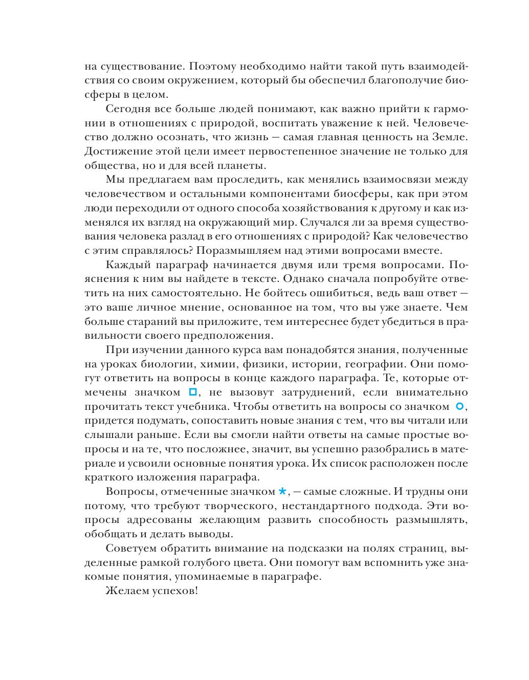 Экология. 9 класс. Биосфера и человечество. Учебное пособие - страница 6