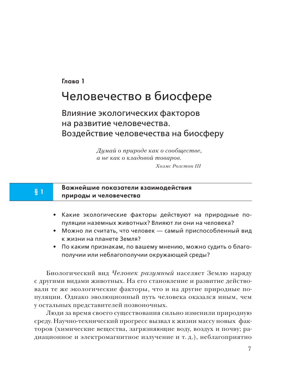 Экология. 9 класс. Биосфера и человечество. Учебное пособие - страница 7