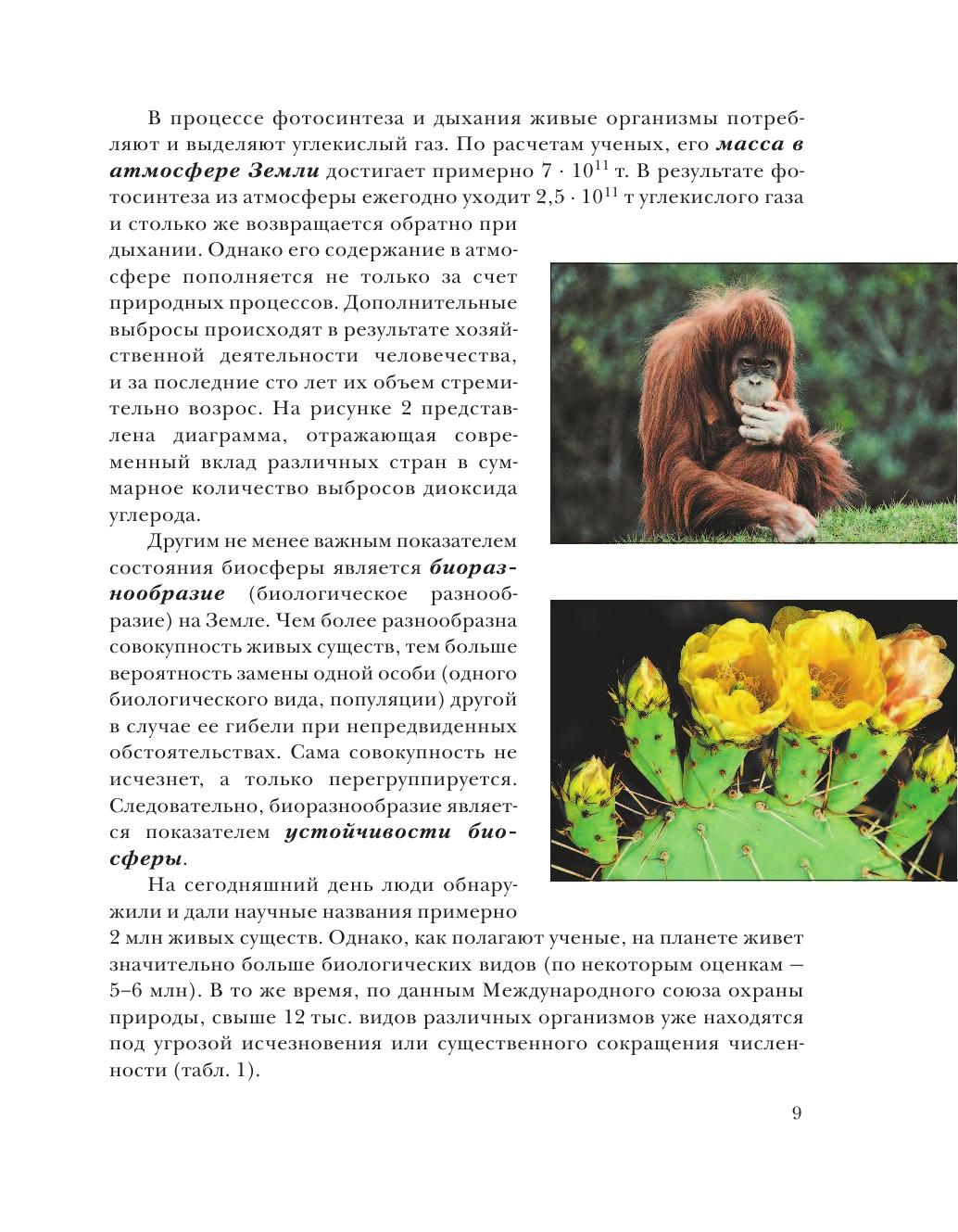 Экология. 9 класс. Биосфера и человечество. Учебное пособие - страница 9