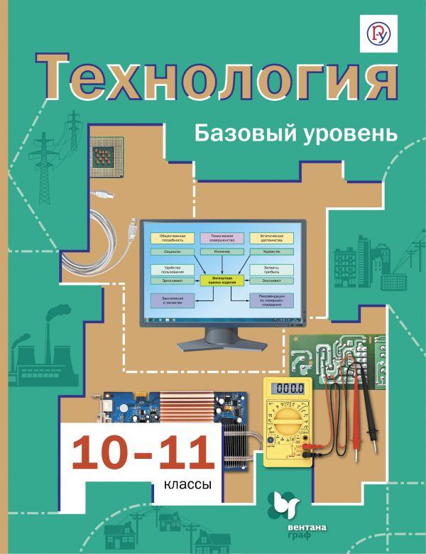 УМК Симоненко. Технология. 10-11классы. Базовый уровень