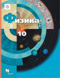 Линия УМК А. В. Грачева. Физика (10-11) (БУ)