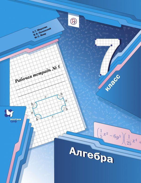 Алгебра. 7 класс. Рабочая тетрадь. 1 часть