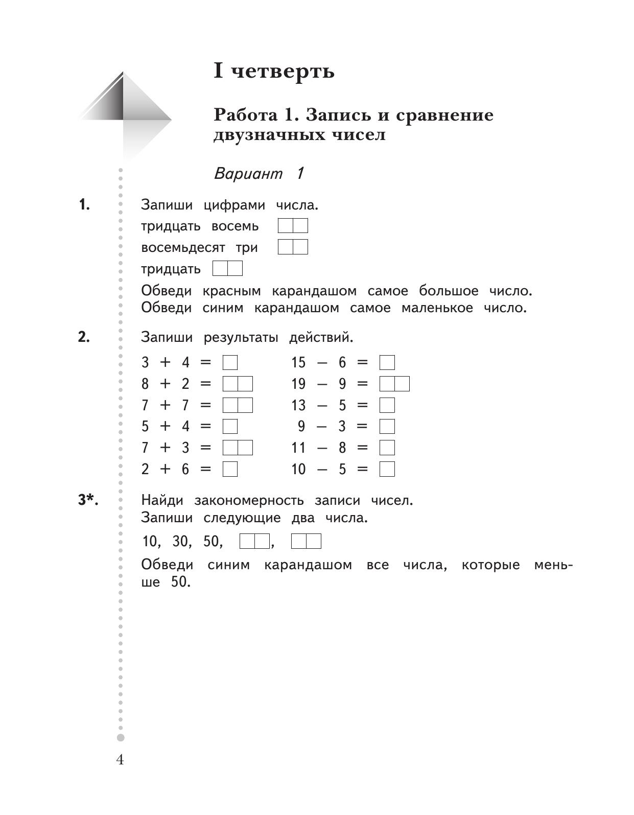 Контрольные работы онлайн по математике 2 класс все для форекса лучшее из лучшего