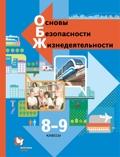 Линия УМК Н. Ф. Виноградовой. ОБЖ (5-9)
