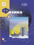 Линия УМК А. В. Грачева. Физика (7-9)
