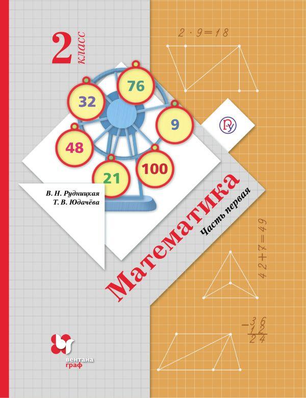 Математика. 2 класс. Учебник в 2-х частях. Ч. 1