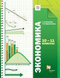 Линия УМК Г. Э. Королёвой. Экономика (10-11)