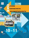 Линия УМК С. В. Ким, В. А. Горского. ОБЖ (10-11) (Б)