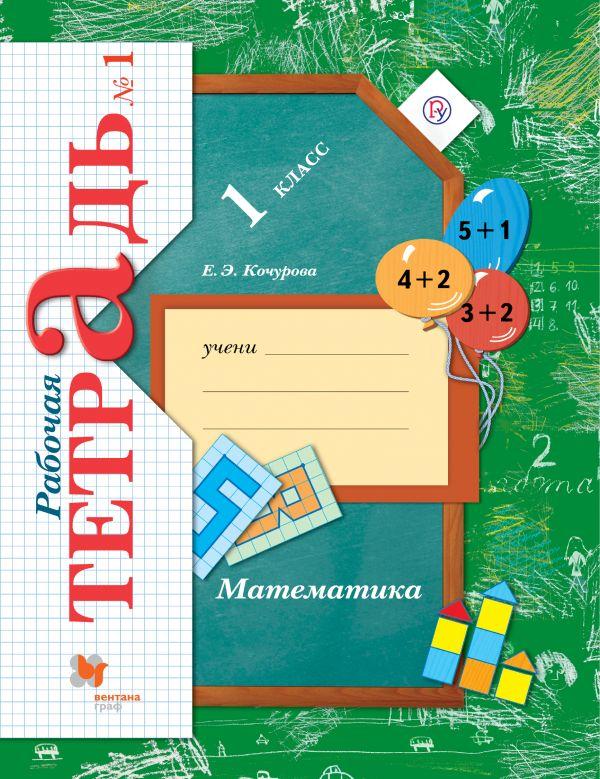 Математика. 1 класс. Рабочая тетрадь №1