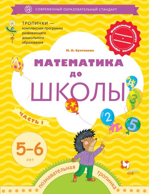 Математика до школы. 5-6 лет. Рабочая тетрадь. Часть 1.