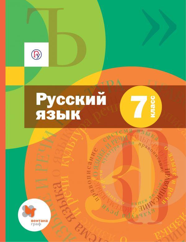 Русский язык. 7 класс. Учебник ( с приложением )