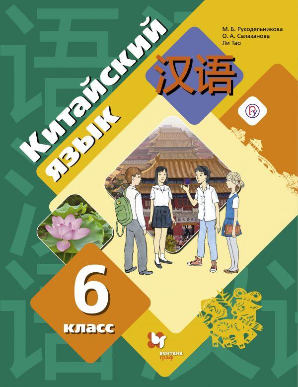 Китайский язык. Второй иностранный язык. 6 класс. Учебник