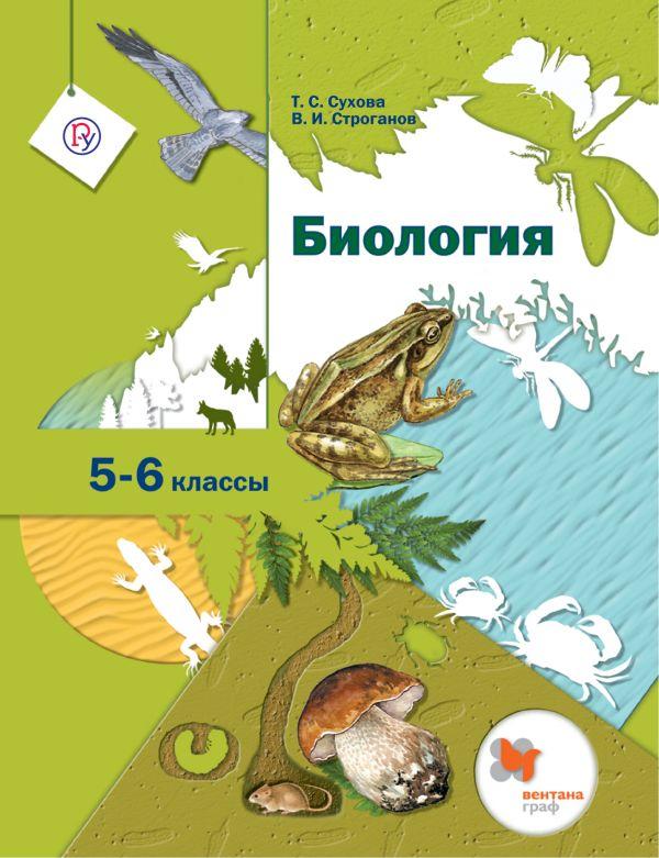Линия УМК И.Н. Пономаревой. Биология. 5-9 классы (линейная)