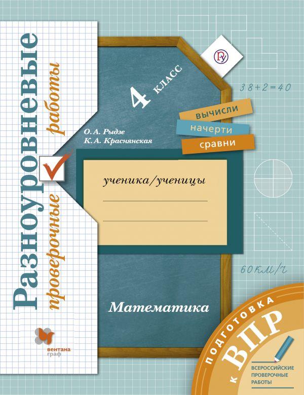 Математика. Разноуровневые проверочные работы. Подготовка к ВПР. 4 класс